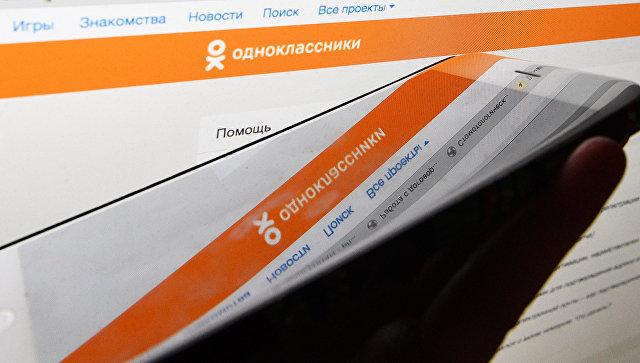Страница социальной сети Одноклассники. Архивное фото