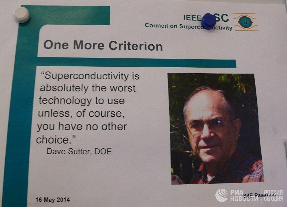 Дейв Шаттер, отдел энергетики Мэрилендского университета (США), о сверхпроводимости
