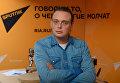 Алексей Тимофеев, обозреватель радио Sputnik