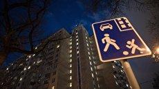 Дорожный знак «Жилая зона» у дома в Москве