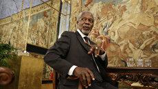 Бывший генеральный секретарь Организации объединённых наций Кофи Аннан. Архивное фото