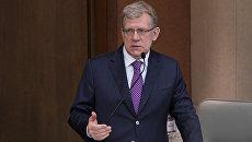 Председатель Счетной палаты Алексей Кудрин выступает на пленарном заседании Государственной Думы РФ