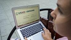 Приглашение на должность специалиста по вопросам демократии и управления в киевский офис организации USAID