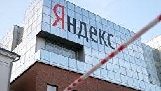 Офис компании Яндекс. Архивное фото