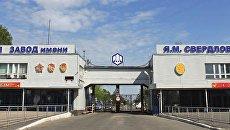 Завод имени Свердлова в Дзержинске. Архивное фото