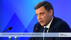 LIVE: Пресс-конференция по поводу убийства главы ДНР Захарченко