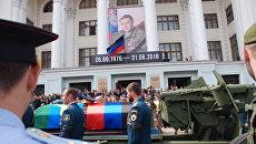 Вынос гроба с телом главы ДНР Александра Захарченко после церемонии прощания