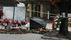 Мемориальный камень на месте гибели главы ДНР Александра Захарченко и его телохранителя Александра Доценко в Донецк