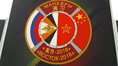 Маневры Восток-2018. 13.09.2018