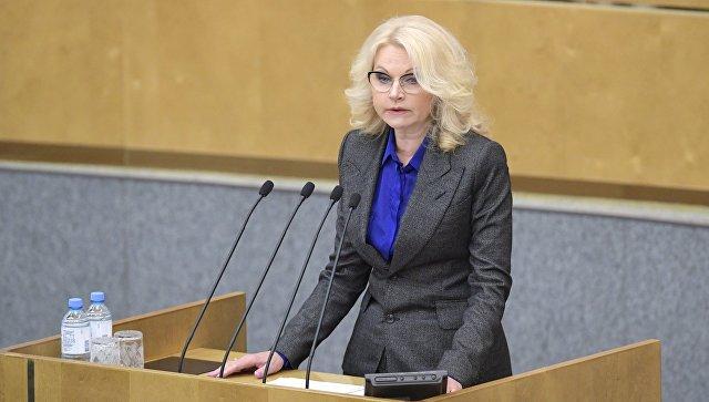 Заместитель председателя правительства РФ Татьяна Голикова выступает на пленарном заседании Государственной Думы РФ. 13 сентября 2018