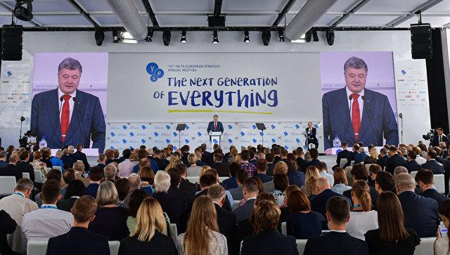 Президент Украины Петр Порошенко на ежегодной конференции YES. 14 сентября 2018