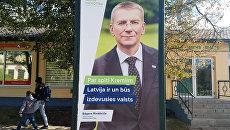 Предвыборный плакат Эдгара Ринкевича