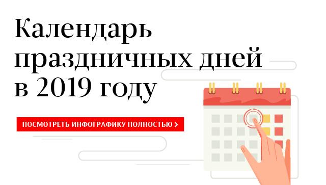 Проект календаря праздничных дней в 2019 году