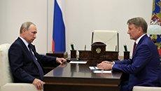 Президент РФ В. Путин встретился с главой Сбербанка России Г. Грефом