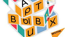 Голливуд без гуманоидов – все пришельцы в Томске!
