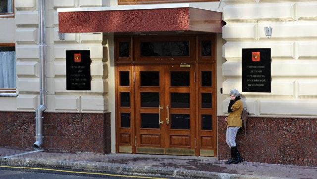 Здание управления делами президента РФ на Старой площади. Архивное фото