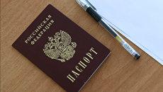 Паспорт гражданина Российской Федерации. Архивное фото