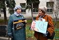 Женщины на акции солидарности с руководителем портала РИА Новости Украина Кириллом Вышинским,  задержанным в мае 2018 года в Киеве, у посольства Украины в Москве