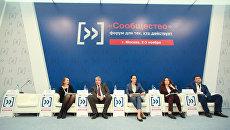 Проблемы занятости населения обсудили в рамках форума Сообщество