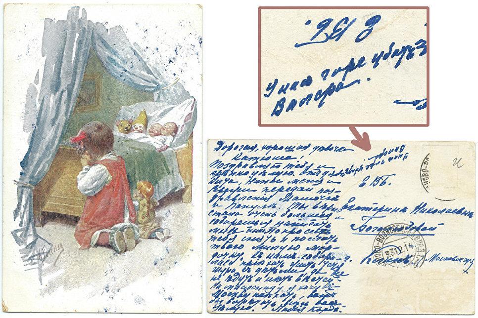 Обычная новогодняя открытка, датированная 23 декабря 1914 года. Видимо, в последний момент сделана приписка: «У нас горе убит Валера». Одна из миллионов трагедий Первой мировой. Из частной коллекции.