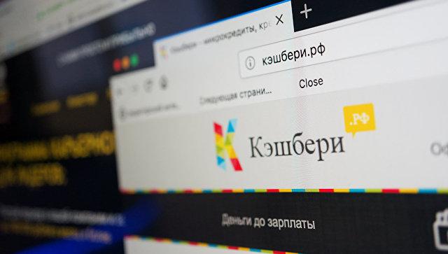"""В России заблокируют два сайта """"Кэшбери"""""""