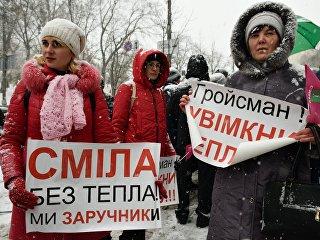 Акция с требованием включить отопление в городах Украины у здания Кабинета министров в Киеве. 14 ноября 2018