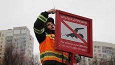 Замена знаков безопасности на водных объектах в Москве