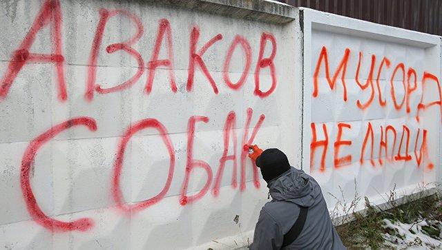 Участник акции за отставку главы МВД Украины Арсена Авакова в Киеве. 17 ноября 2018