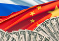 Флаг России и Китая и доллары
