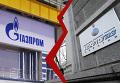 Газпром, Нафтогаз