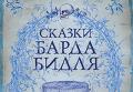 """Книга Джоан Роулинг """"Сказки барда Бидля"""""""