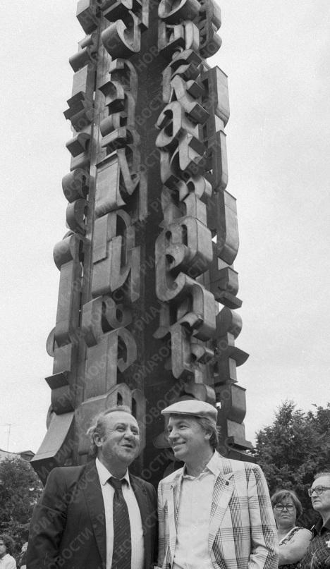 Церетели и Вознесенский у монумента Дружба навеки