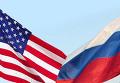 США, Россия