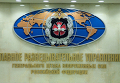 Генерального штаба Вооруженных сил РФ