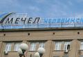 """Челябинский металлургический комбинат """"Мечел"""""""