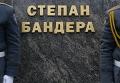 Мероприятия в честь годовщины УПА на Украине