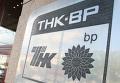 Центральный офис ТНК-BP