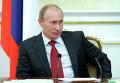 Владимир Путин провел заседание президиума правительства РФ