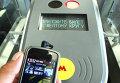Мобильный телефон в метро можно будет использовать вместо проездного