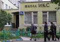 """Московский лицей №1561 """"Школа Икс"""""""
