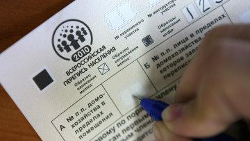 Переписной лист Всероссийской переписи населения 2010. Архивное фото