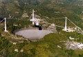 Радиоастрономическая обсерватория Аресибо