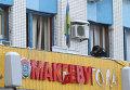 """Взрыв у здания предприятия """"Макеевуголь"""" в Макеевке"""