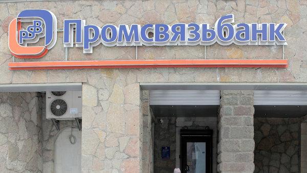 Офис Промсвязьбанка. Архивное фото