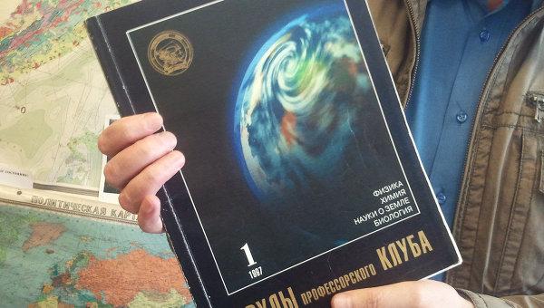 Журнал Труды профессорского клуба ЮНЕСКО (1997 г.)