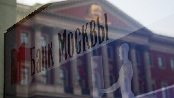 Отражение названия Банка Москвы в витрине на Тверской улице. Архивное фото