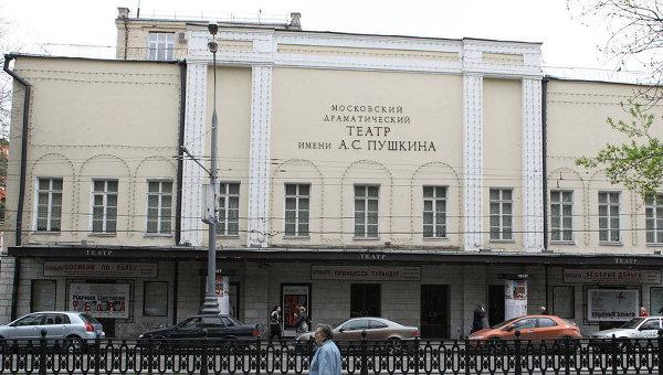 Здание Московского драматического театра имени А. С. Пушкина