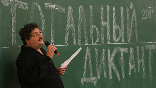 Акция Тотальный диктант 2011.