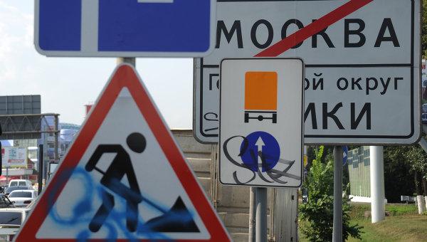 Дорожные знаки на выезде из Москвы