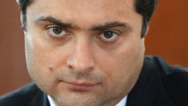 Первый заместитель главы администрации президента России Владислав Сурков. Архив